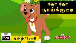Dho Dho Naikutti | தோ தோ நாய்க்குட்டி | Tamil Rhymes for Kids | Tamil Rhymes