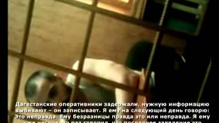 Пытки в Дагестане
