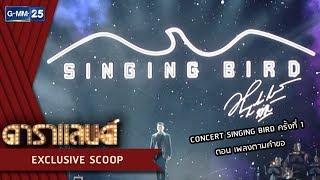 Concert Singing Bird ครั้งที่ 1 ตอน เพลงตามคำขอ | ดาราแลนด์