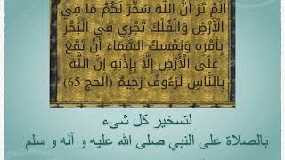 سر لتسخير كل شيء مع خاتمه  بالصلاة على النبي صلى الله عليه و سلم