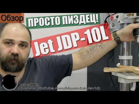 Jet - Это ПРОСТО ПИ...ДЕЦ! Реальный обзор сверлильного станка Jet JDP-10L