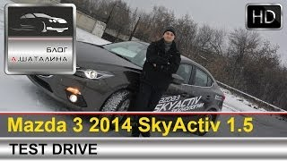 Тест-драйв Mazda 3 2014 (Мазда 3) с Шаталиным Александром