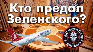 Вагнеровцы. История грандиозного предательства Украины