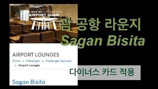 괌 공항 라운지 (Sagan Bisita)