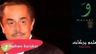 Melhem Barakat - Hamama Beida / ملحم بركات - حمامة بيضة