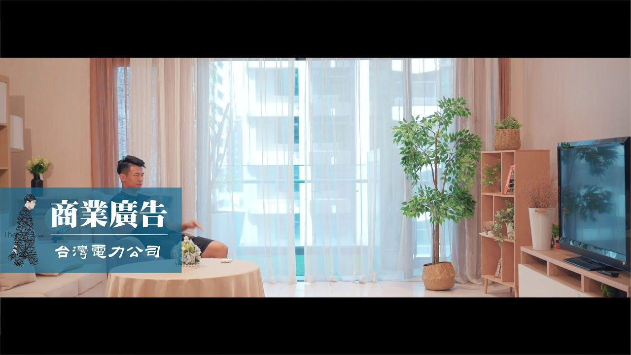商業廣告|台灣電力公司|節電百招,等你出招