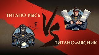 Скачать Shadow Fight 2 Титано Рысь Vs Титано Мясник