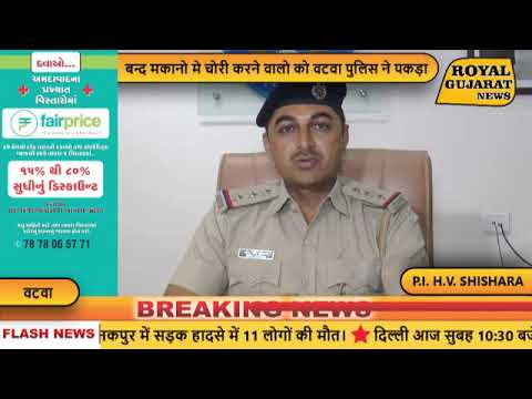 Vatva Police Arrested House Breaking Thief's in Vatva - Shaktigardaniya - ROYAL GUJARAT NEWS HINDI
