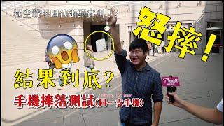 【街頭實測】 Moxbii 極空戰甲四代 怒摔iPhone Xs Max  結果到底?