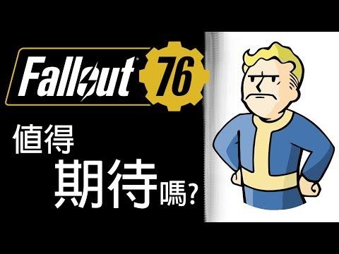 Fallout76值得期待嗎?