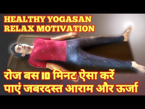 easiest-yogasana-for-relaxation-&-brahmacharya-or-celibacy-with-english-subtitles