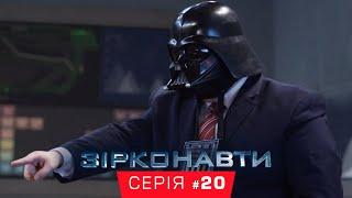 Звездонавты - ФИНАЛЬНАЯ 20 серия - КОНЕЦ 1 СЕЗОНА | Комедия - Сериал 2018