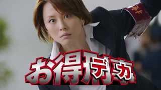 出演者:米倉涼子 篇 名:「お得は現場で起きている!」篇 商品名:お得...