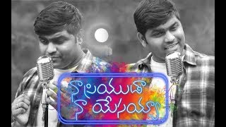 Latest New Telugu Christian songs 2018 || NA PRIYUDA NA YESAYYA || Arif Dani ||