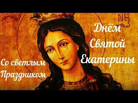 С Днём Святой Екатерины