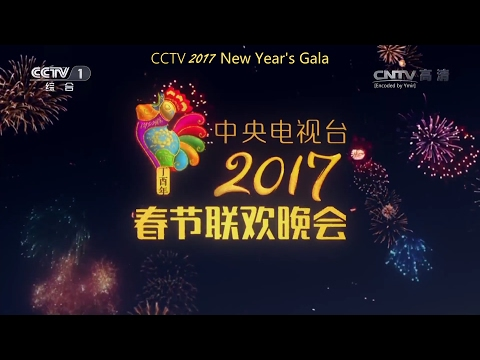 [Eng Sub] 20170127 CCTV New Year's Gala (Chunwan) Part 1