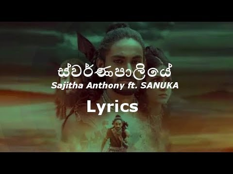 Swarnapaliye(ස්වර්ණපාලියේ) - Sajitha Anthony ft. SANUKA Lyrics video