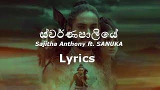 Swarnapaliye - Sajitha Anthony ft SANUKA