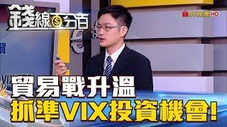 """【錢線百分百】20180620-4《中美貿易戰升溫 抓準""""VIX""""投資機會?!》"""