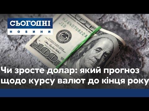 Долар росте: який