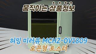 허밍 미러뷰 MCHZ-OV1809 / 오븐형 토스터기 …