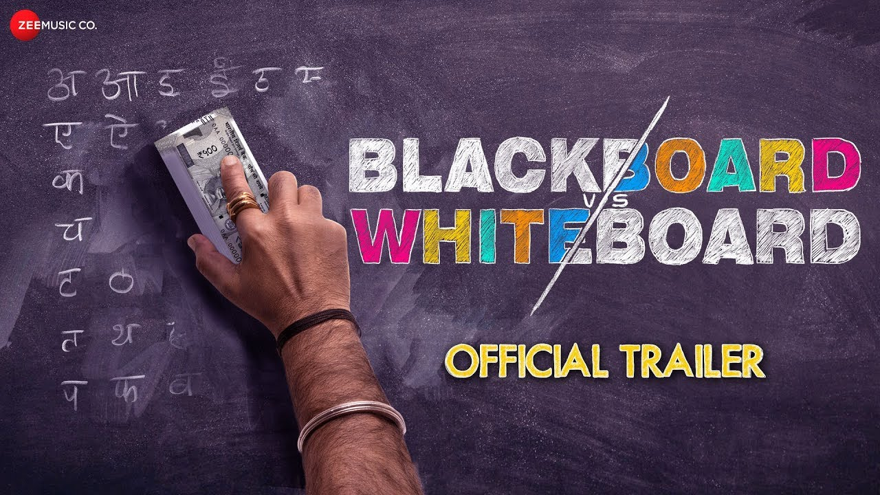 Download Blackboard Vs Whiteboard - Official Trailer | Raghubir Yadav, Pankaj Jha & Dharmendra Singh