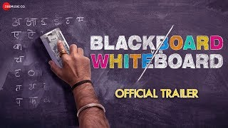 Blackboard Vs Whiteboard - Official Trailer | Raghubir Yadav, Pankaj Jha & Dharmendra Singh