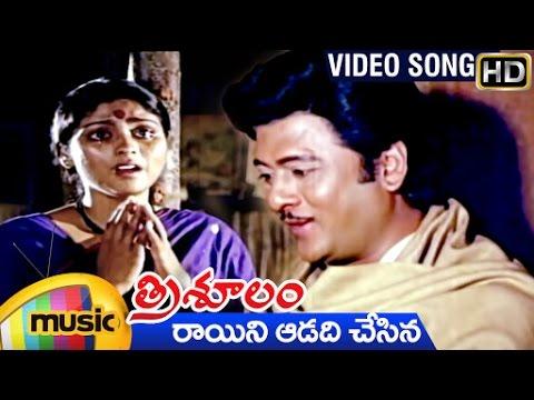 Trisulam Telugu Movie | Raayini Adadichesina Full Song | Krishnam Raju | Jayasudha | Mango Music