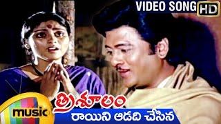 Trisulam Telugu Movie   Raayini Adadichesina Full Song   Krishnam Raju   Jayasudha   Mango Music