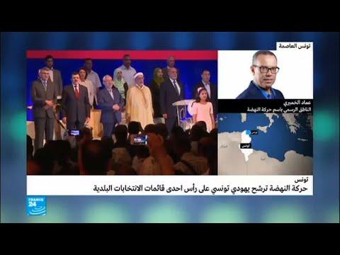 حركة النهضة ترشح يهودي تونسي على رأس إحدى قوائم الانتخابات البلدية  - 17:24-2018 / 2 / 20