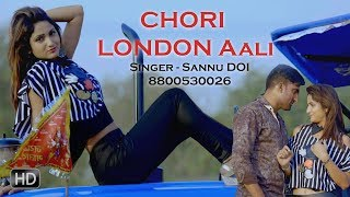 2018 का सबसे हिट गाना Chhori London Aali छोरी लंदन आली Sannu Doi Superhit Haryanvi New Songs