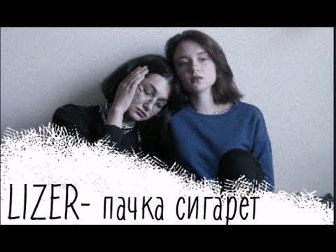 LIZER-пачка сигает|cover by Amira и кто-то по имени Лиса