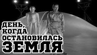 День, когда остановилась Земля (1951) «The Day the Earth Stood Still» - Трейлер (Trailer)