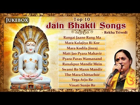 Top 10 Jain Bhakti Songs by Rekha Trivedi | Jain Stavans in Rajasthani | Jai Jinendra