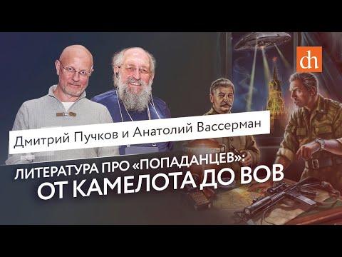 "Анатолий Вассерман - Литература про ""попаданцев"""