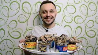 Осторожно рыбные консервы Сайра - Бюджетный обзор еды