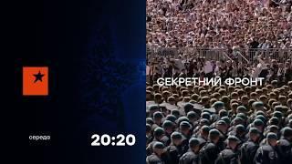 Парады в Кремле - технологии запугивания мира - Секретный фронт, среда, 20:20