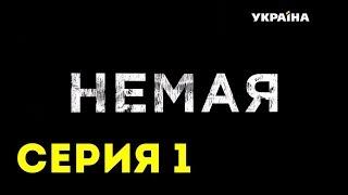 Немая (Серия 1)