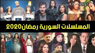حصرياً القائمة الأولية لكافة مسلسلات رمضان 2020