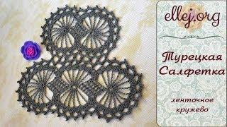 ♥ Турецкая салфетка крючком • Ленточное кружево • Мастер-класс по вязанию • Crochet Lace Strip Doily