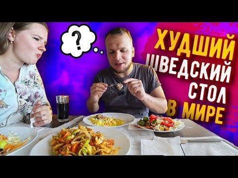 Шведский Стол в Болгарии ужас за 1000 Евро!