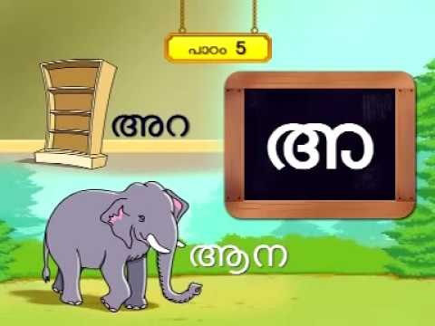 Malayalam learning for kids with alphabet and words- part 1