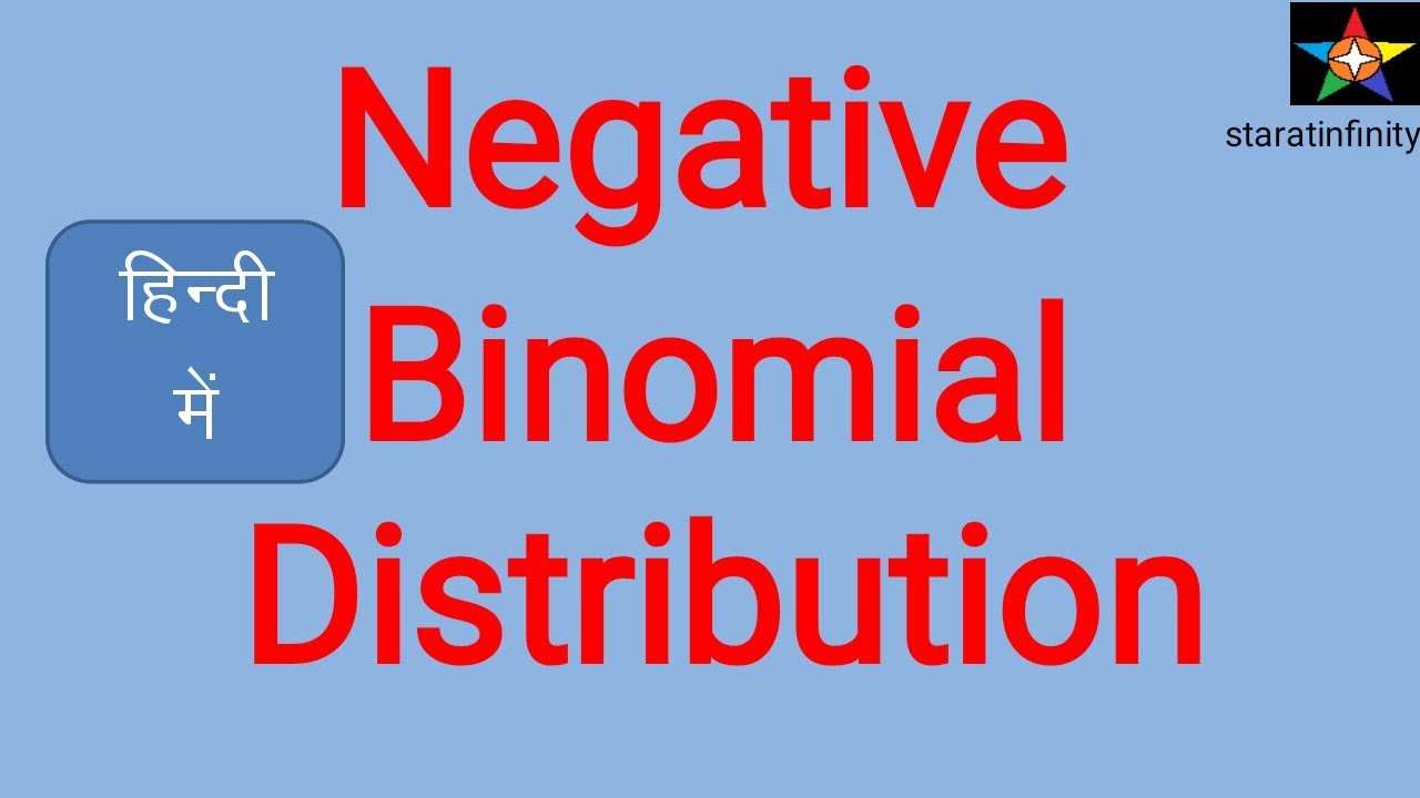 Negative Binomial Distribution In hindi