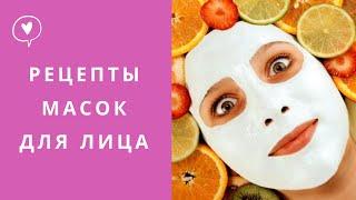 Маски для лица Рецепты масок для лица в домашних условиях