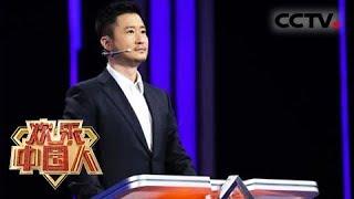 本期节目主要内容:本季《欢乐中国人》邀请了多位特别来宾,他们将化身...