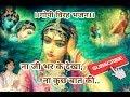 ऐसा भजन, सुनकर आपकी आँखों मे आंसू आ जाएंगे...Na ji bhar ke dekha, Na kuch baat ki....