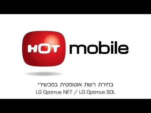 בחירת רשת אוטומטית במכשירי LG Optimus NET / LG Optimus SOL