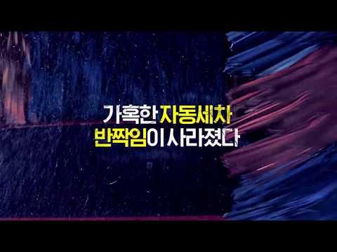 """이제 세차 후에도 잊지말고 크리스탈코트 TVCF 15"""" (2019)"""