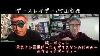"""YouTube動画:ダースレイダーx町山智浩 """"『続·ボラット 栄光ナル国家だったカザフスタンのための~』のウォッチパーティー"""""""