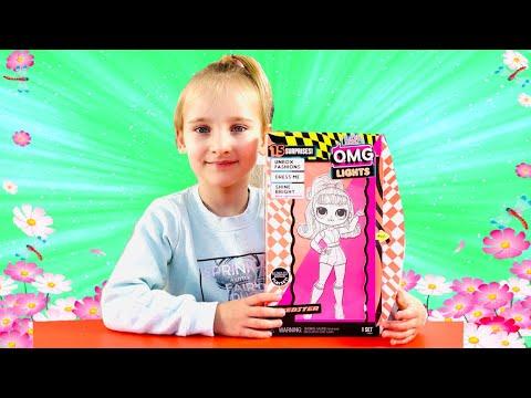 LOL SURPRISE OMG DOLL-Кукла ЛОЛ которая светится в Темноте по имени Speedster